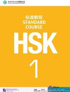 HAnyu Shuiping Kaoshi (HSK) Standard Course 1 Textbook