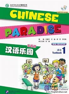 Chinese language course in pakistan chinese language book